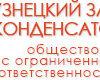 ООО «Кузнецкий завод конденсаторов»
