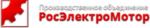 ЗАО «ПО «РосЭлектроМотор»