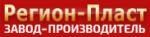 ЗАО «Регион-Пласт»