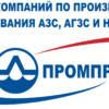 АО «Промприбор»