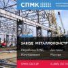 ГК Союз Производителей МеталлоКонструкций