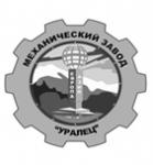 Механический завод «Уралец»