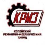 Копейский ремонтно-механический завод