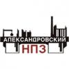 Александровский нефтеперерабатывающий завод