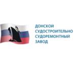 Донской судостроительно-судоремонтный завод