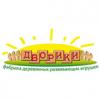 Курская фабрика деревянной игрушки «Дворики»