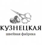 Кузнецкая швейная фабрика