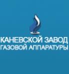 Каневской завод газовой аппаратуры