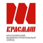 Красноярский машиностроительный завод