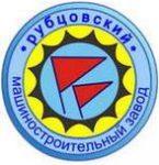 Рубцовский машиностроительный завод