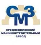 Средневолжский машиностроительный завод