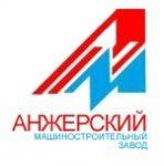 Анжерский машиностроительный завод