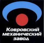 Ковровский механический завод