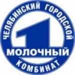 Челябинский городской молочный комбинат