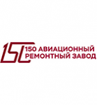 150 Авиационный ремонтный завод