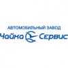Автомобильный завод «Чайка-Сервис»