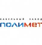 Кабельный завод «Полимет»