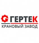 Казанский крановый завод «Гертек»