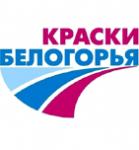 Шебекинский лакокрасочный завод «Краски Белогорья»