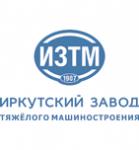 Иркутский завод тяжелого машиностроения